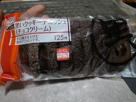 ヤマザキ「黒いクッキーデニッシュ(チョコクリーム)」