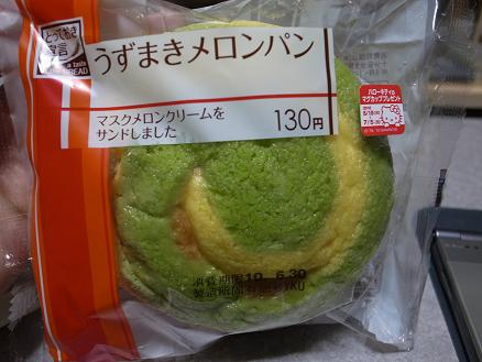 ヤマザキ「うずまきメロンパン」