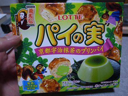 ロッテ「パイの実 京都宇治抹茶のプリンパイ」