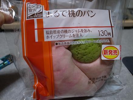 ヤマザキ「まるで桃のパン」