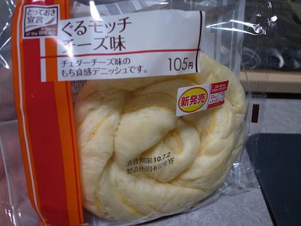 ヤマザキ「ぐるモッチ チーズ味」