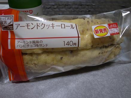 ヤマザキ「アーモンドクッキーロール」