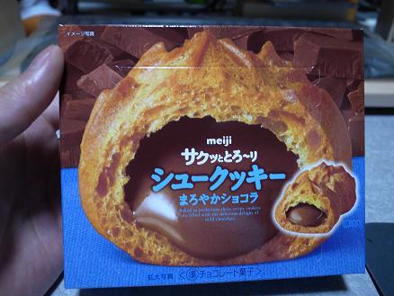 明治「シュークッキー まろやかショコラ」