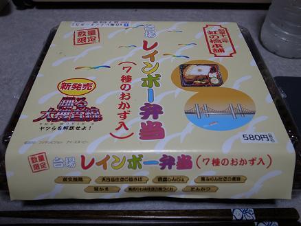 ローソン「台場レインボー弁当 7種のおかず入り」