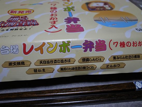 ローソン「台場レインボー弁当 7種のおかず入り」7