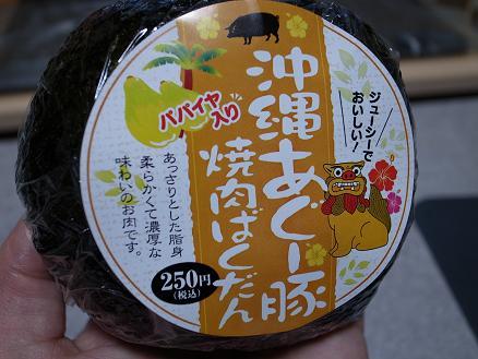 エブリワン「沖縄あぐー豚 焼肉ばくだんパパイヤ入り」