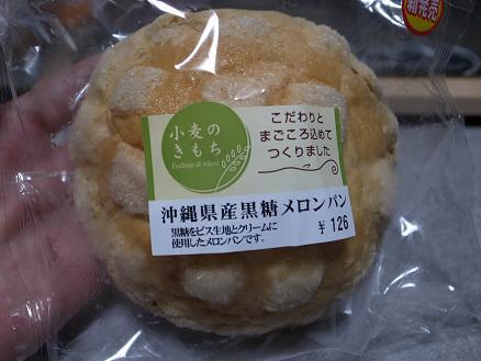 メゾンブランシュ「沖縄県産黒糖メロンパン」