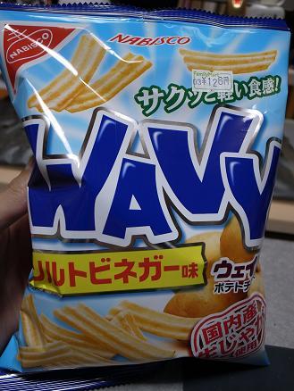 ヤマザキナビスコ「WAVY ソルトビネガー味」