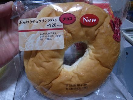 ヤマザキ「ふんわりチョコリングパン」