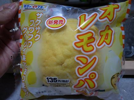 ヤマザキ「オカレモンパン」