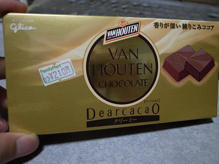 グリコ「ヴァンホーテンチョコレート ディアカカオクリーミー」
