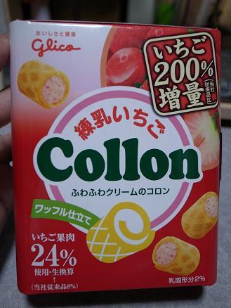 グリコ「コロン 練乳いちご」