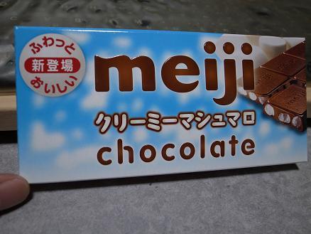 明治「クリーミーマシュマロ チョコレート」
