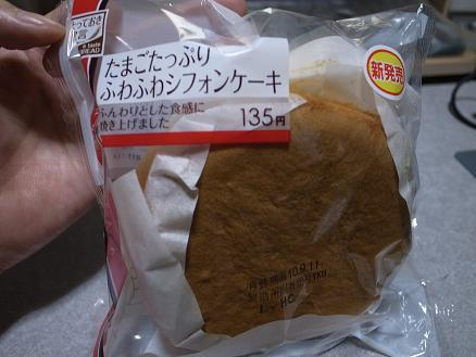 ヤマザキ「たまごたっぷりふわふわシフォンケーキ」.JPG