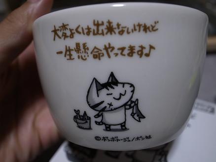 デイリーヤマザキ「ちびギャラリー オリジナルマルチボウル」.JPG2