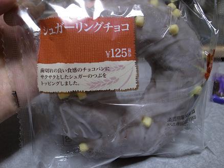 ヤマザキ「シュガーリングチョコ」.JPG