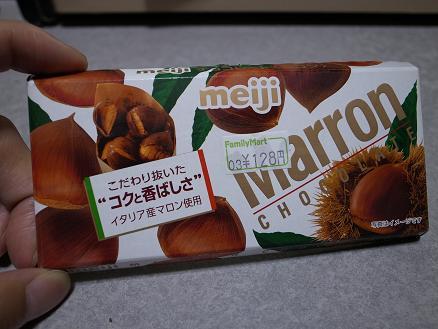 明治「meijiチョコレート マロン」.JPG