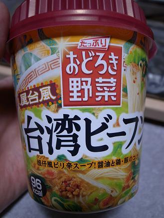 アサヒフードアンドヘルスケア「屋台風台湾ビーフン」.JPG