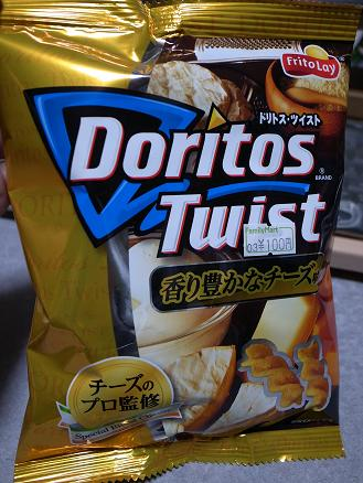 フリトレー「ドリトス・ツイスト 香り豊かなチーズ味」