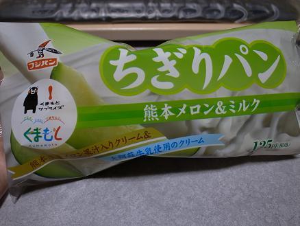 フジパン「ちぎりパン 熊本メロン&ミルク」.JPG