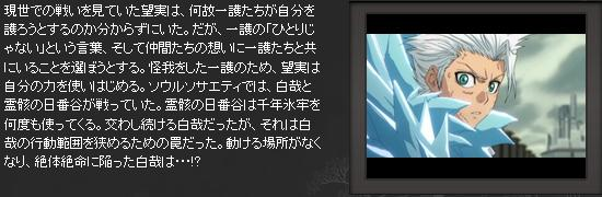 画像Bleach3