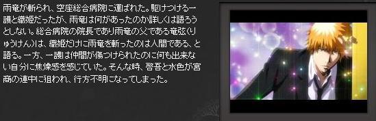 Bleach107.jpg