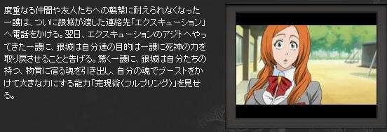 Bleach111.jpg