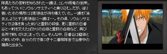 Bleach14.jpg