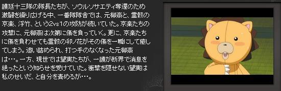 Bleach17.jpg