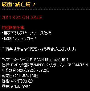 Bleach47.jpg