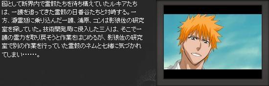 Bleach68.jpg