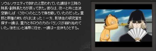 Bleach76.jpg