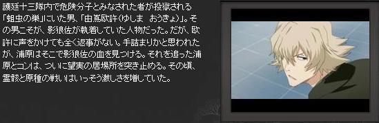 Bleach80.jpg