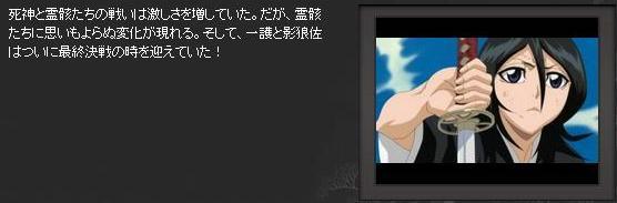 Bleach92.jpg