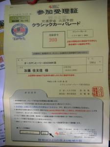 DSCN2283.jpg