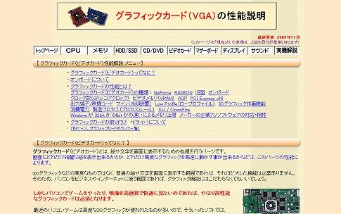 VGAの性能説明