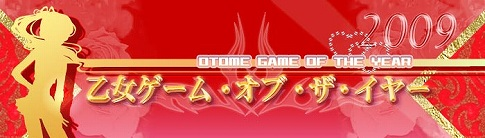 乙女ゲームオブザイヤー2009