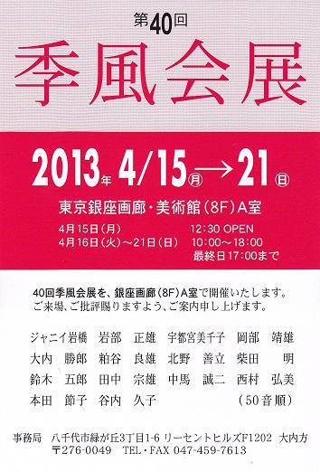コピー ~ 新スキャン_0018