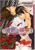 微熱の果実~バタフライ・スカイ 2 (Dariaコミックス)