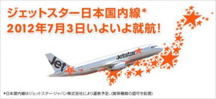 jetstar2.jpg