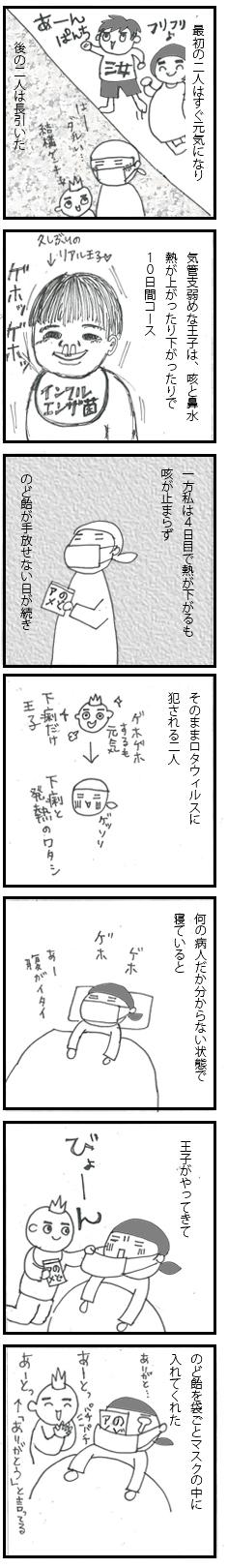 のどあめ02のコピー