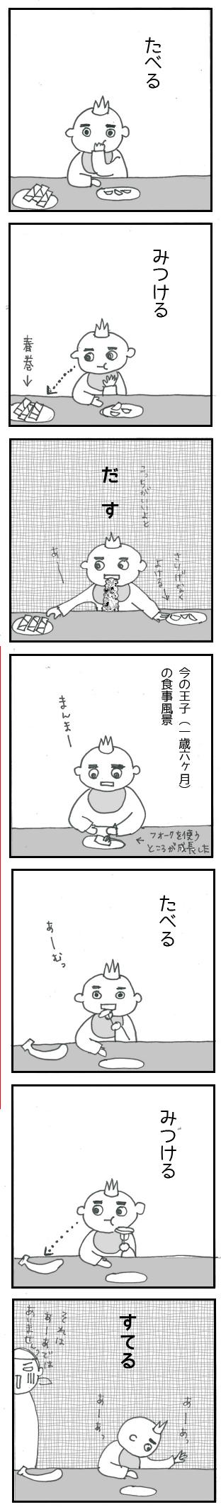 王子の食べ方02のコピー