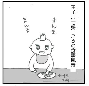 王子の食べ方01のコピー