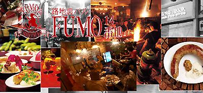fumo14番地合成