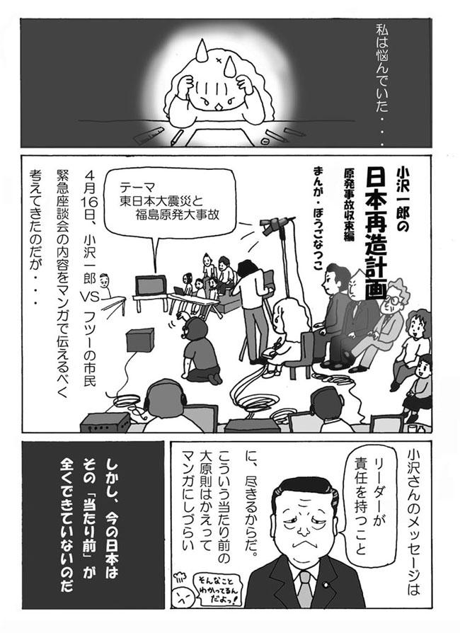 b-mini-ozawa-saizo1.jpg