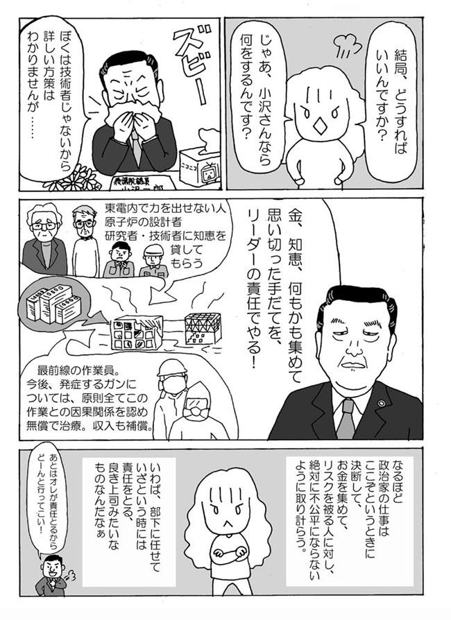 b-mini-ozawa-saizo3.jpg
