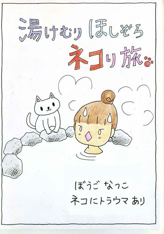 neko-hyoshi1.jpg