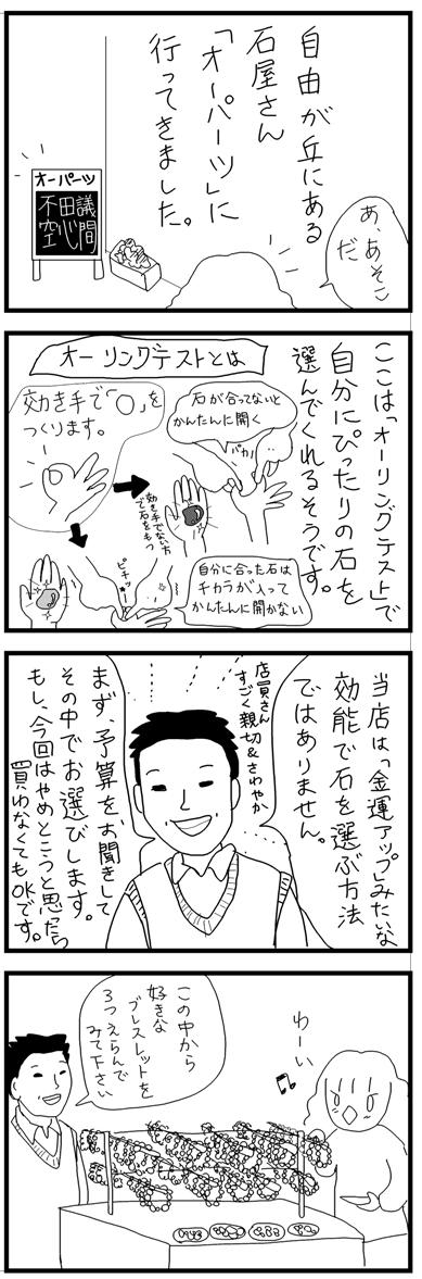 ziyugaoka08-12-1.jpg