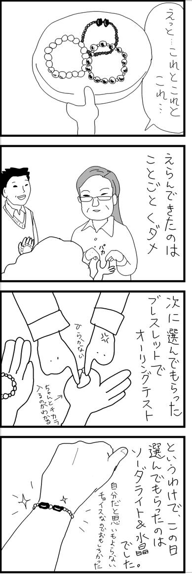ziyugaoka08-12-2.jpg