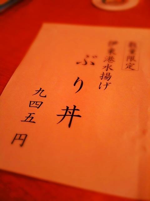 20101221ぶり丼